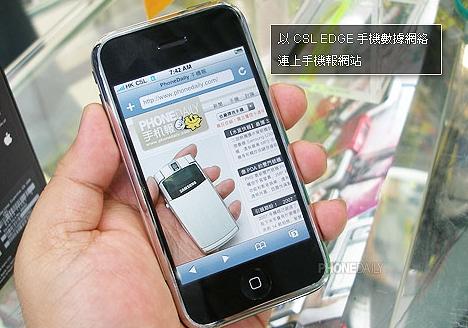 iphone-hk2.jpg