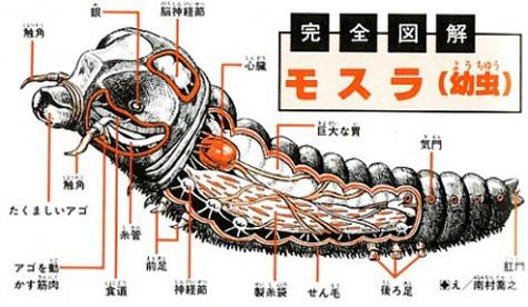 jap-monster2