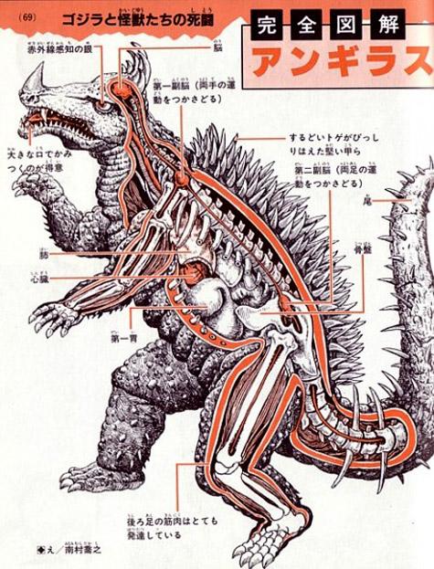 jap-monster3