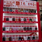 japanese-cellphone-vending-machine