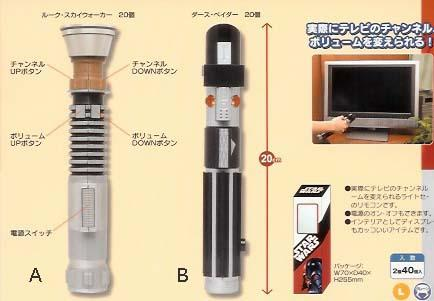 light_saber_remote_w.jpg