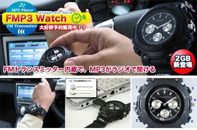 MP3 Watch wirelessly broadcasts to Car Radio with FM ...