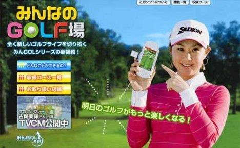 Minna_No_Golf_Jo_1.jpg